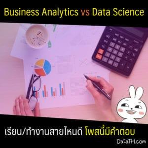 business analyst vs data scientist