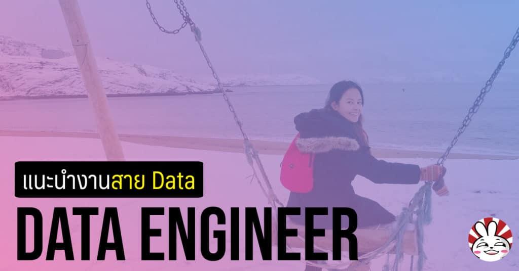 data engineer krungthai lab