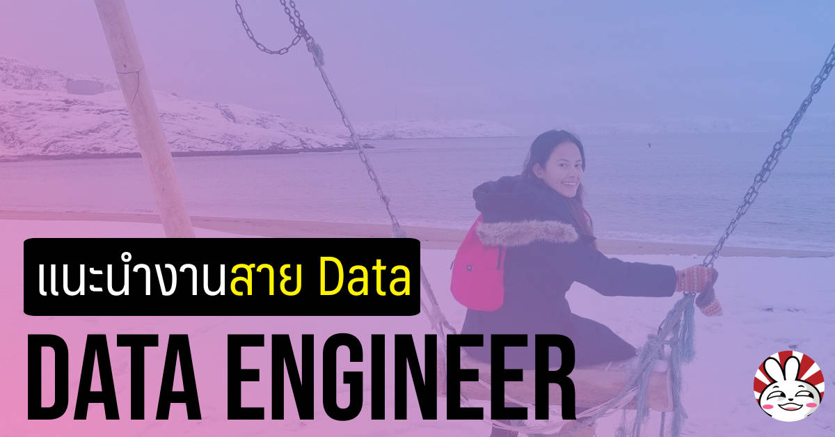 data engineer krungthai lab
