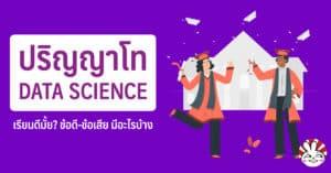 ปริญญาโท data science course