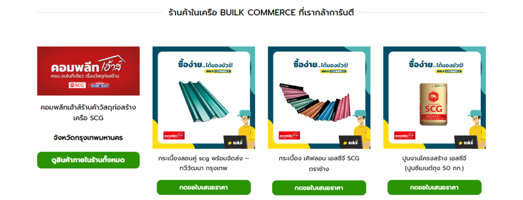 Builk Commerce 1