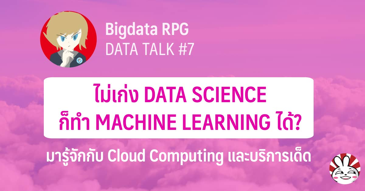 cloud data science machine learning