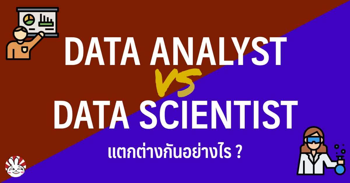 data analyst vs data scientist work