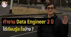 data engineer soft skills hard skills
