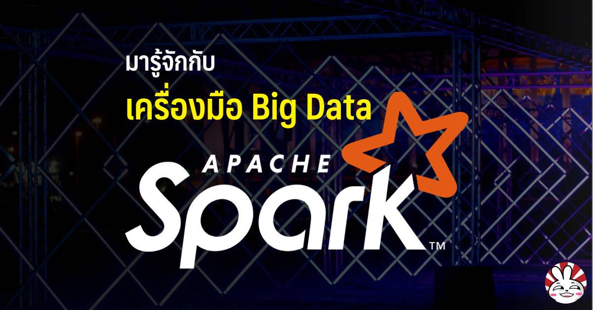 big data apache spark