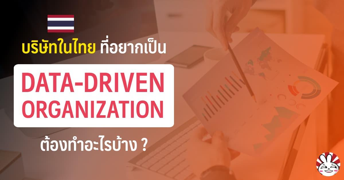 thai business data driven organization