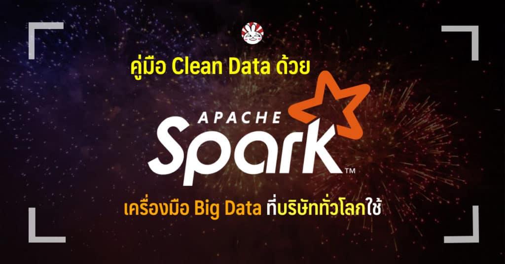 clean data apache spark cheatsheet 2