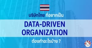 data driven organization interview