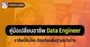 data engineer career guide