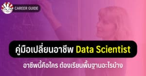 data scientist career guide