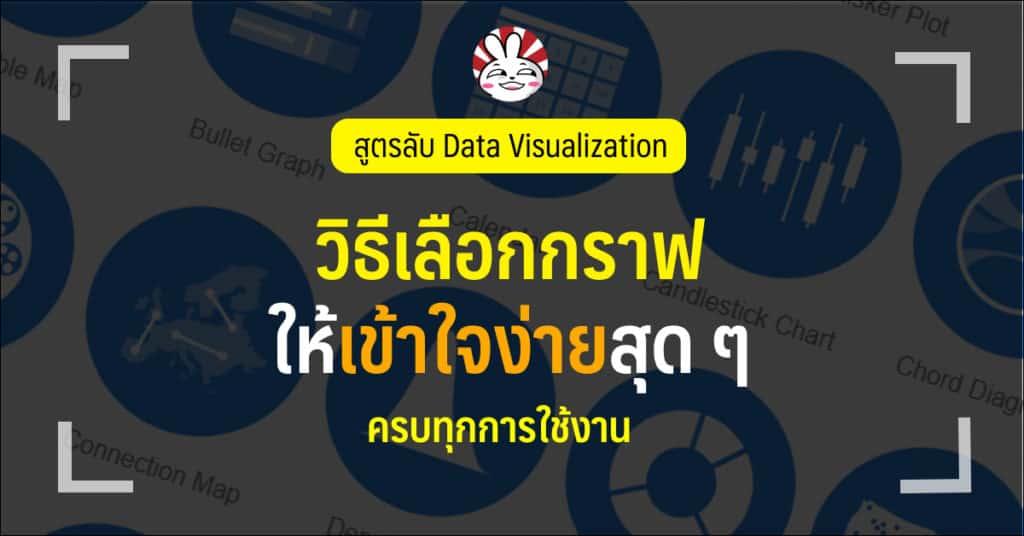 data vis technique how to choose