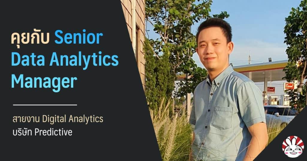 data analytics manager digital analytics