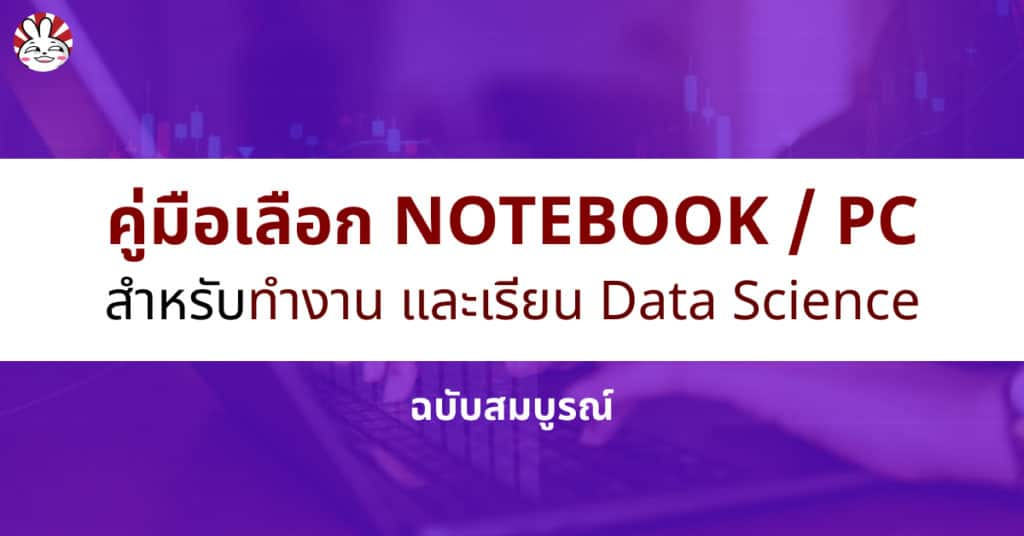 notebook data science guide