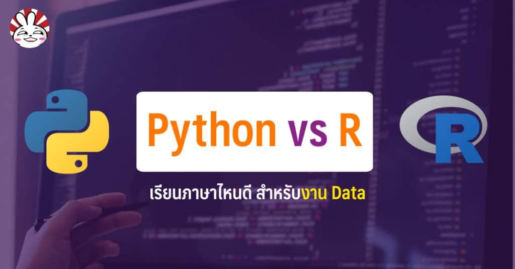 r vs python data science