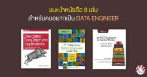 data engineer books