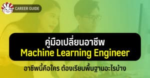 machine learning engineer guide