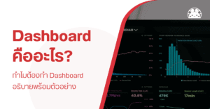 What is dashboard