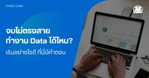 data career guide cover