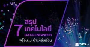 data engineer technology